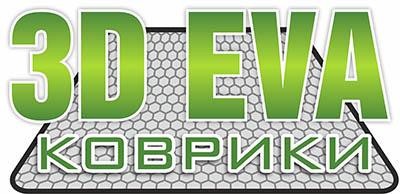 3D EVA коврики - комфорт доступный каждому!